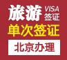 德国旅游签证[北京办理]+陪同送签