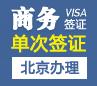 德国商务签证[北京办理]+陪同送签