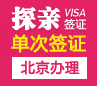 德国探亲签证[北京办理]+陪同送签