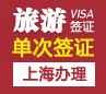 德国旅游签证[上海办理]+自行送签