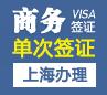 德国商务签证[上海办理]+自行送签