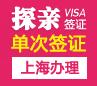德国探亲签证[上海办理]+自行送签