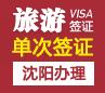 德国旅游签证[沈阳办理]+自行送签
