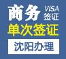 德国商务签证[沈阳办理]+自行送签