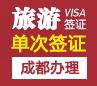 德国旅游签证[成都办理]+自行送签