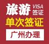 德国旅游签证[广州办理]+自行送签