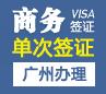 德国商务签证[广州办理]+自行送签