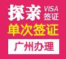 德国探亲签证[广州办理]+自行送签