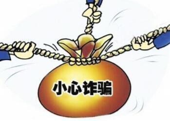 德国频现冒充使馆名义诈骗行为 中国公民须提高警惕
