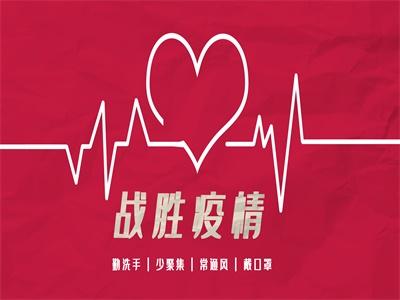 提醒中国公民在德国防范第二波疫情